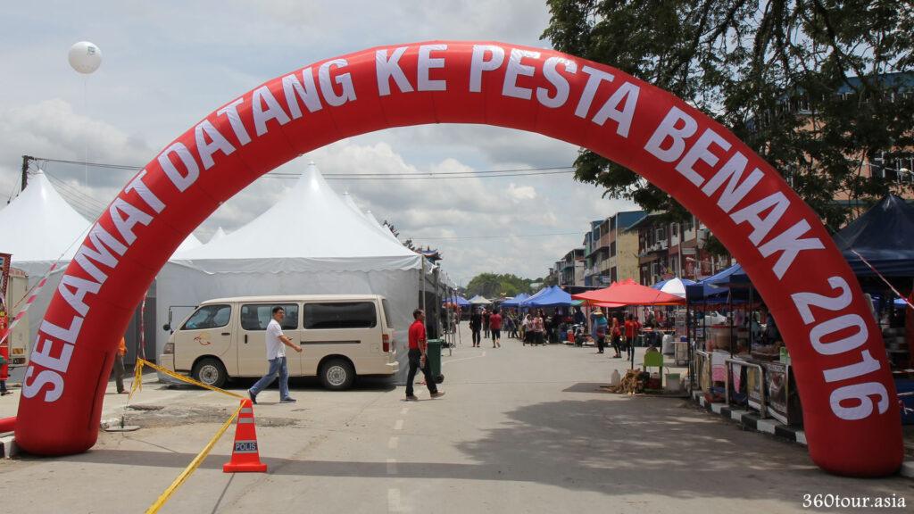 Pesta Benak 拱门欢迎您来到Pesta Benak 2016 - 潮汐节
