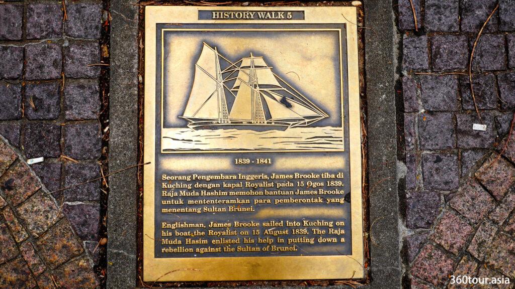Kuching History Walk 5 - 1839-1841