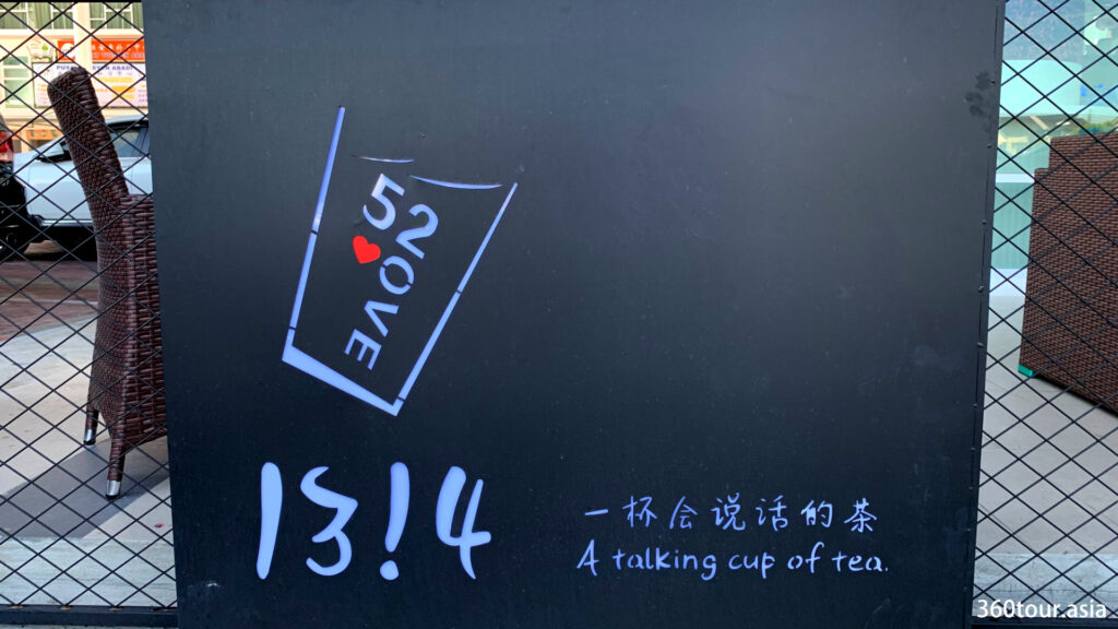 The Logo of the bubble tea shop.